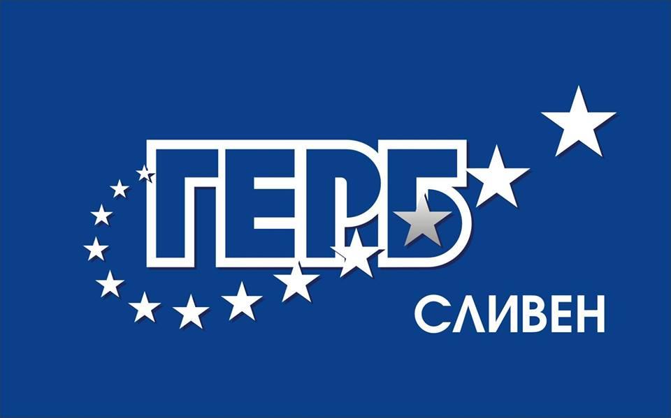 GERB_Sliven_logo.jpg