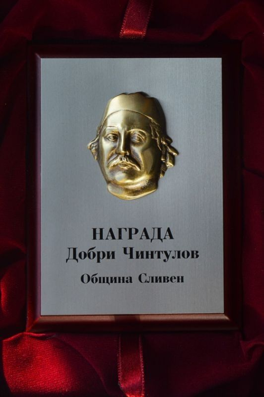 """Наградата за литература и изкуство """"Добри Чинтулов"""""""