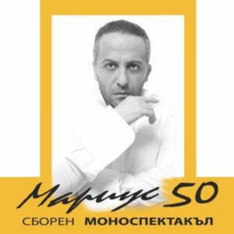 Мариус Куркински на сцената в Крепост Туида на 14 септември