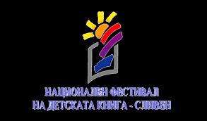 Национален литературен конкурс на тема: 'Да уловиш звезда'