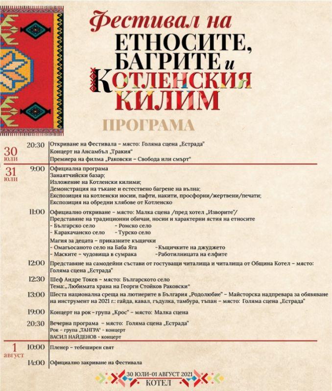 Фестивал 2021, Организатор-Община Котел